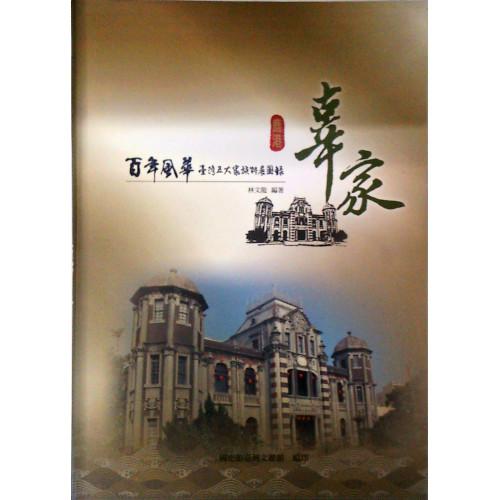 百年風華:台灣五大家族特展圖錄:鹿港辜家