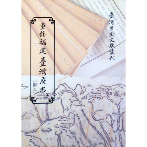 重修福建台灣府志(劉志)(上冊)