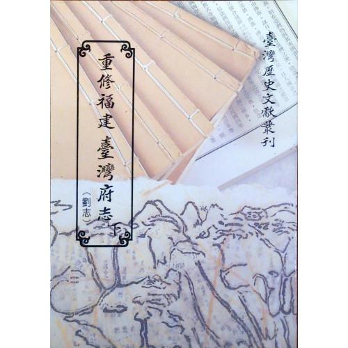 重修福建台灣府志(劉志)(下冊)