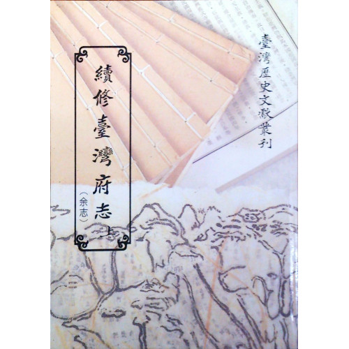 續修台灣府志(余志)(上冊)