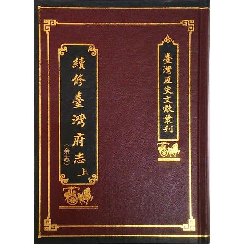 續修台灣府志(余志)(上)(精)