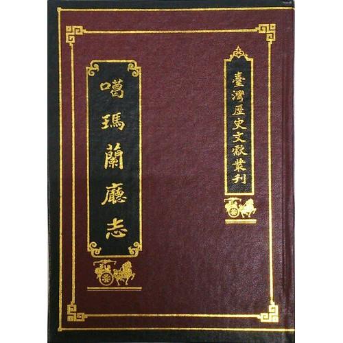 噶瑪蘭廳志(精裝)