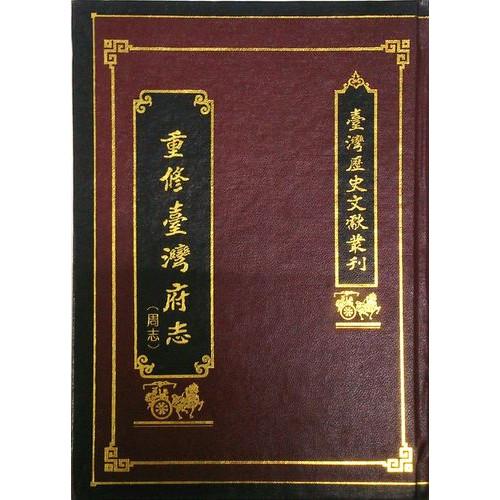 重修台灣府志(周志)(精)