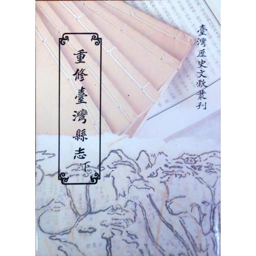 重修台灣縣志(下冊)