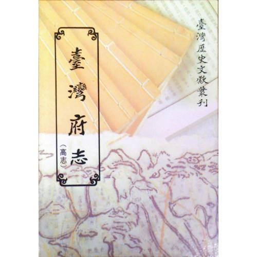 台灣府志(高志)(平)