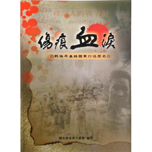 傷痕血淚:戰後原台籍國軍口述歷史