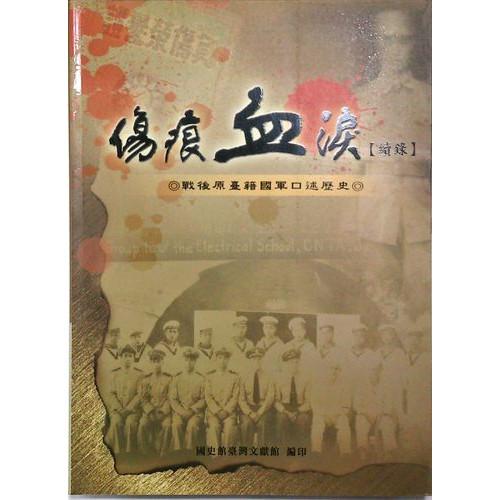 傷痕血淚(續錄)戰後原台籍國軍口述歷史