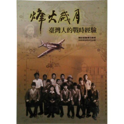 烽火歲月--台灣人的戰時經驗