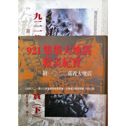 921集集大地震救災記實下冊