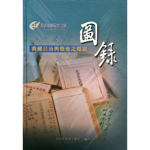 國史館台灣文獻館典藏日治與戰後之檔案圖錄