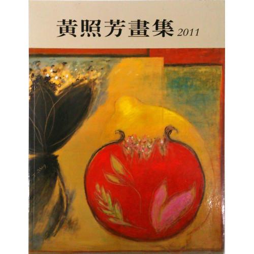 黃照芳畫集.2011