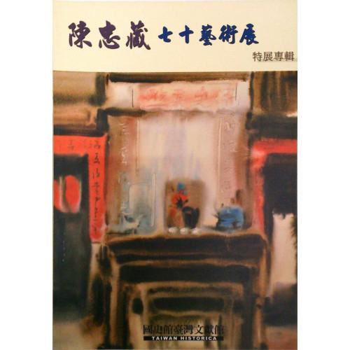 陳忠藏七十藝術展特展專輯