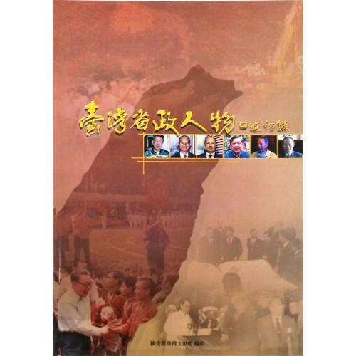 台灣省政人物口述訪談(1)