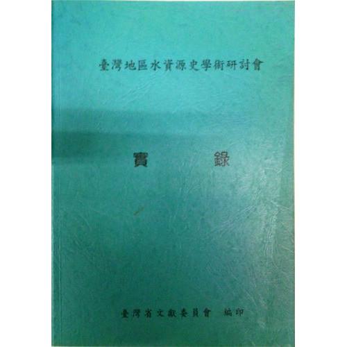 台灣地區水資源史學術研討會實錄