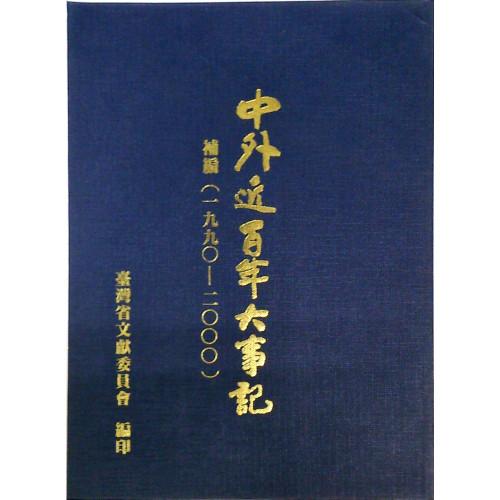 中外近百年大事記.補編(1990-2000)