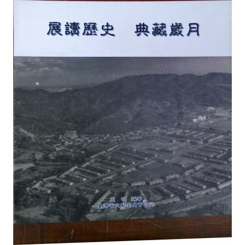 展讀歷史典藏歲月