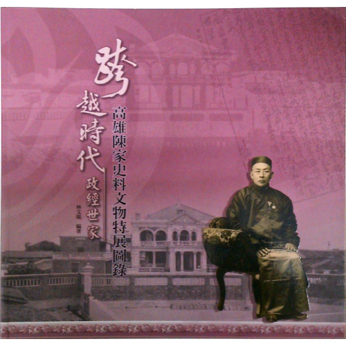 跨越世代政經世家-高雄陳家史料文物特展