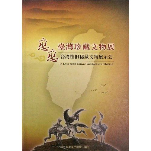 戀戀台灣珍藏文物展
