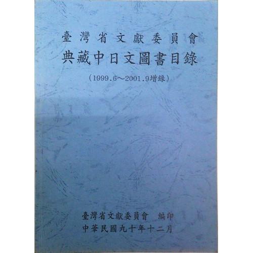 典藏中日文圖書目錄(1999.6─2001.9增錄)