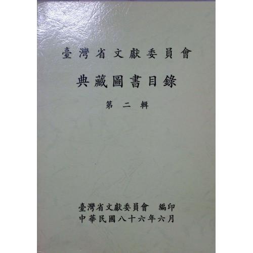 台灣省文獻委員會典藏圖書目錄(第2輯)