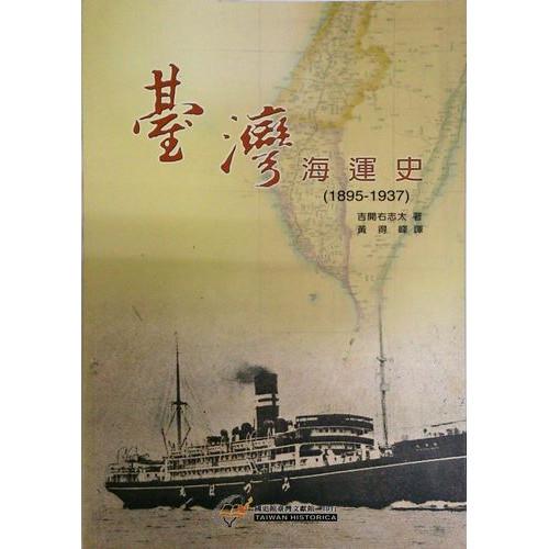 台灣海運史