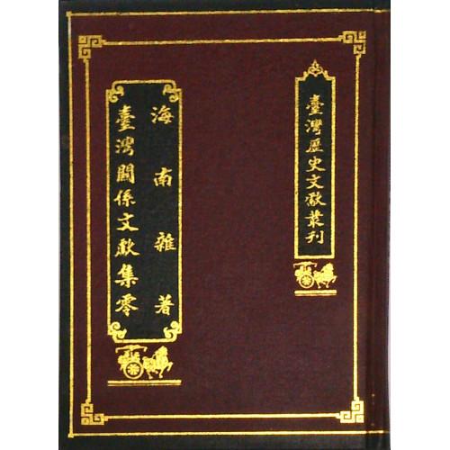海南雜著、台灣關係文獻集零(精裝)
