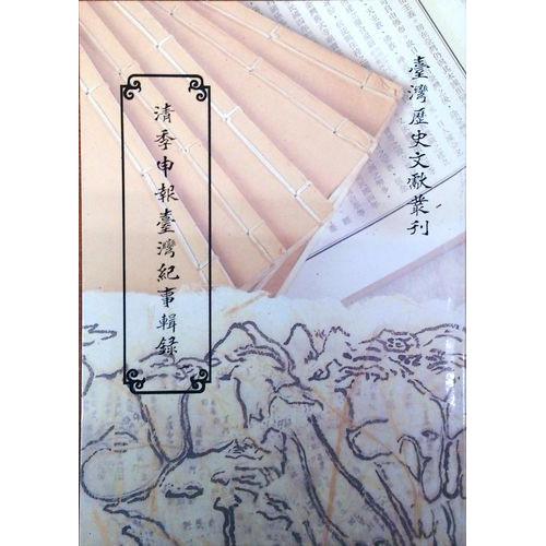 清季申報台灣記事輯錄(1)