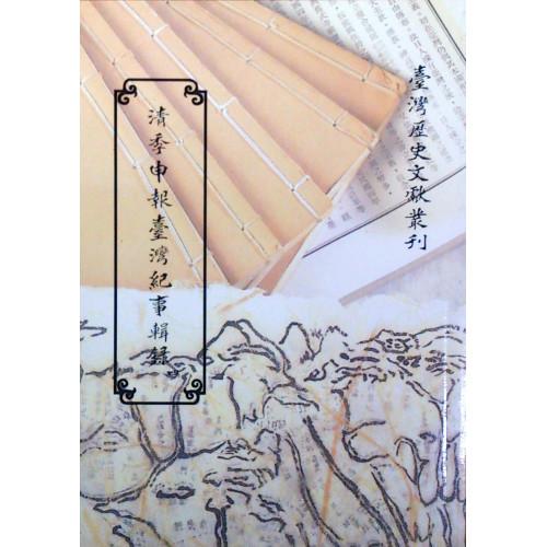 清季申報台灣記事輯錄(4)