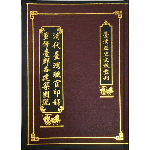 重修台郡各建築圖說、清代職官印錄(精裝)