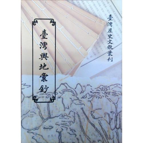 台灣輿地彙鈔