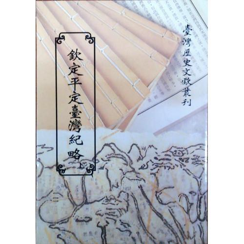 欽定平定台灣紀略(上)