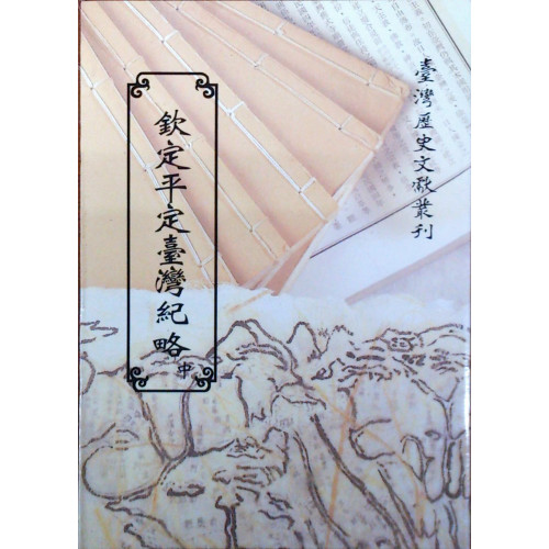 欽定平定台灣紀略(中)