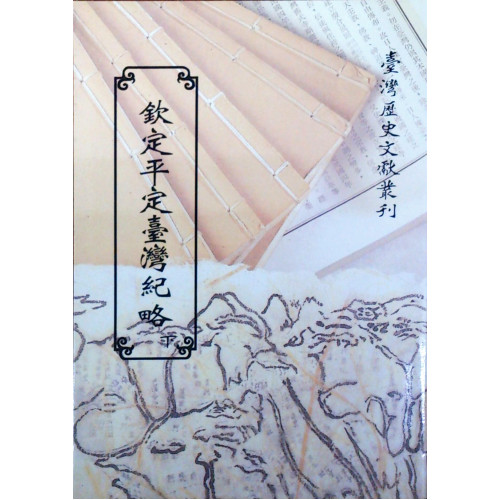 欽定平定台灣紀略(下)