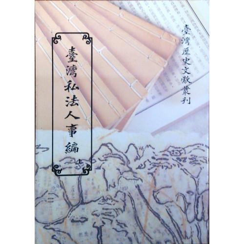 台灣私法人事編(上冊)