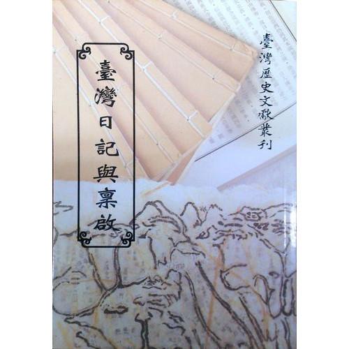 台灣日記與稟啟