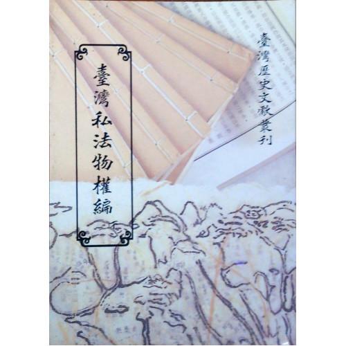 台灣私法物權編(下冊)