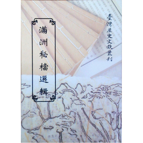 滿洲秘檔選輯