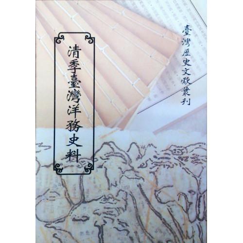 清季台灣洋務史料