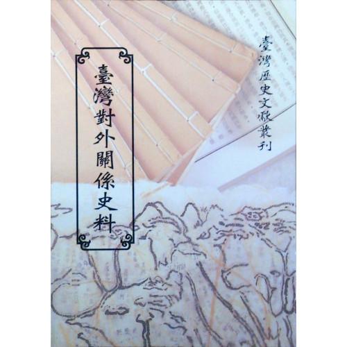 台灣對外關係史料