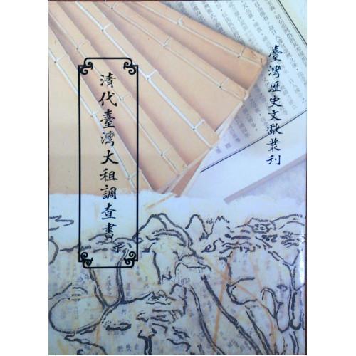 清代台灣大租調查書(下冊)