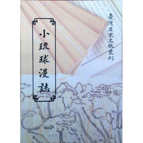小琉球漫誌
