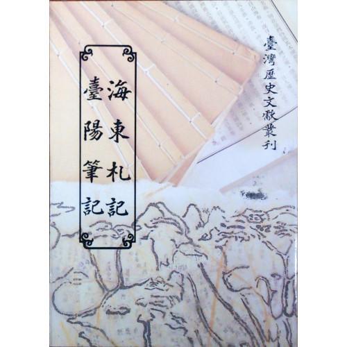 海東札記、台陽筆記