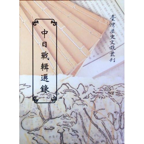 中日戰輯選錄