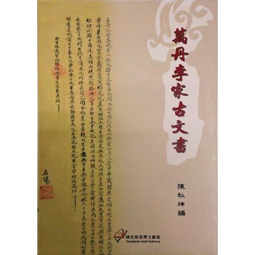萬丹李家古文書(附CD)