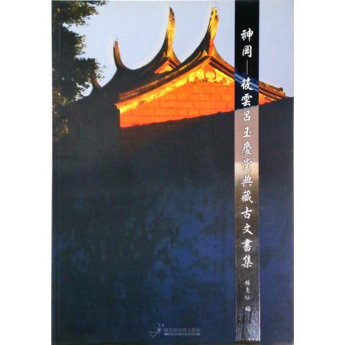 神岡:筱雲呂玉慶堂典藏古文書集