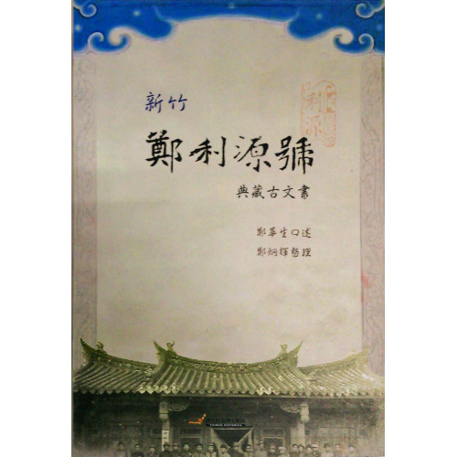 新竹鄭利源號典藏古文書