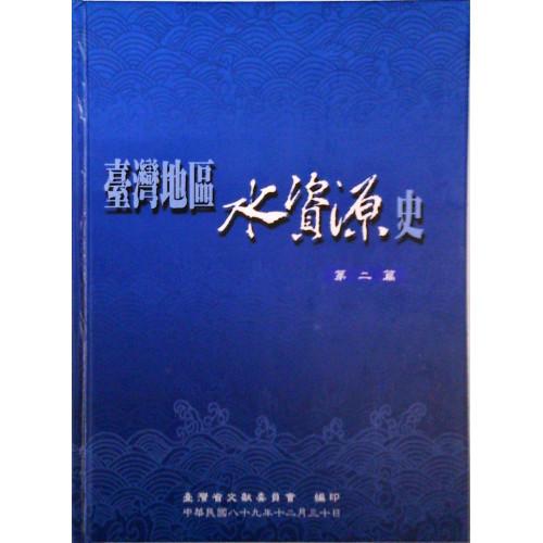 台灣地區水資源史(2)(精)