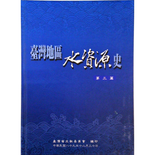 台灣地區水資源史(3)(精)