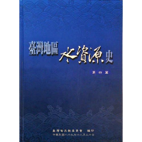 台灣地區水資源史(4)(精)