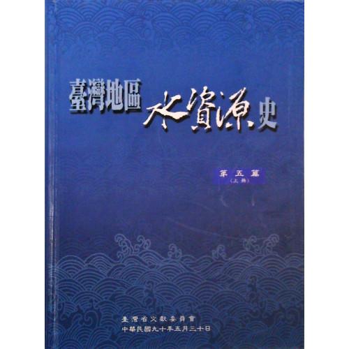 台灣地區水資源史(5上)(精)